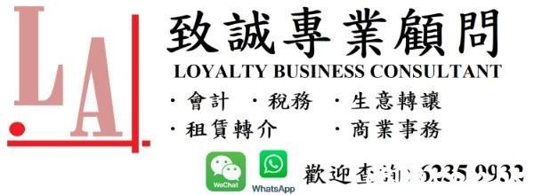 <<一站式>>會計稅務理帳服務 (香港有限公司/無限公司)