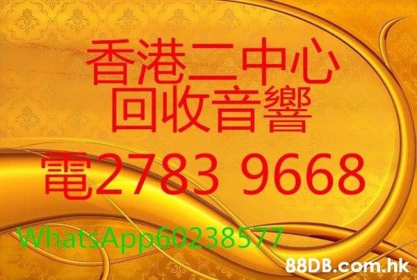 上門回收二手音響(香港)電:27839668WhatsApp60238577回收CD機 SACD機 擴音喇叭 真空管膽機 合併機前後級 音響組合 黑膠唱盤 音響HIFI