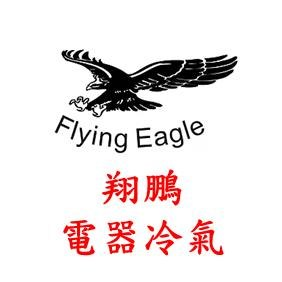 翔鵬電器冷氣氣體工程公司 香港唯一 日本技術 專攻各種奇難雜症 維修所有牌子 冷氣機 熱水爐 抽油煙機 抽濕機  蒸焗爐,紅酒櫃,商業凍櫃,等所有電器維修