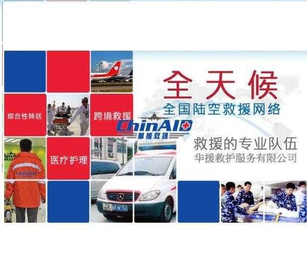 中華救援-中港救護車   醫療轉運醫療轉送   醫療包機   直通救護車   跨境醫療轉送   醫療轉送服務   跨境救護車  
