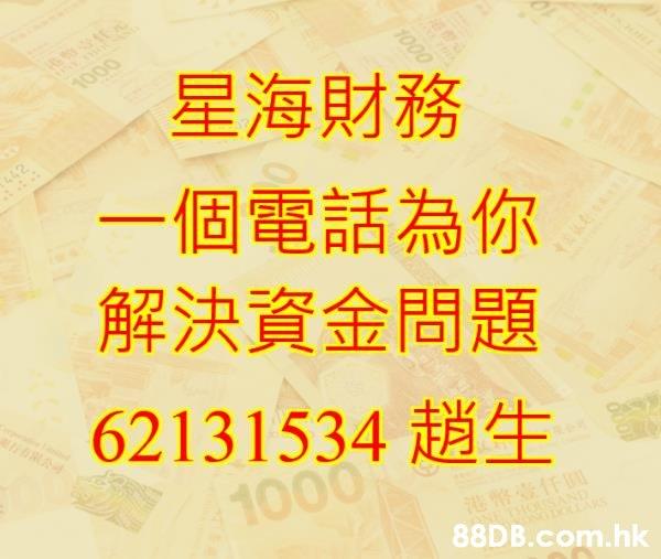 星海財務,一個電話為你解決資金問題,方便快捷,請電:62131534趙生