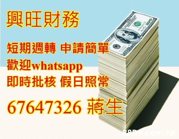 興旺財務 短期週轉 申請簡單 歡迎whatsapp 即時批核 假日照常 67647326 蔣生