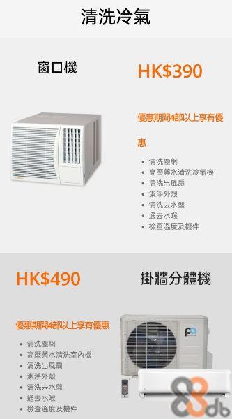 冷氣清洗 | 冷氣維修 | 冷氣安裝