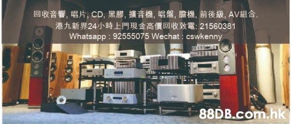 高價回收二手音響買賣 / 擴音機 / 喇叭 / 唱盤 / 膽機回收 / 高級音響 / 黑膠唱片LP / CD高價上門回收熱線 tel 92555075