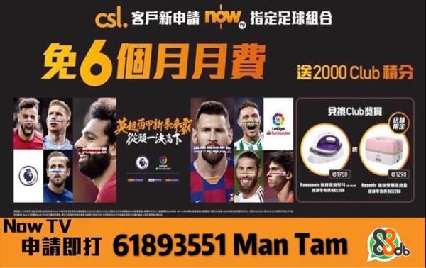 Now TV睇波⚽️優惠專線6189 3551 Man Tam
