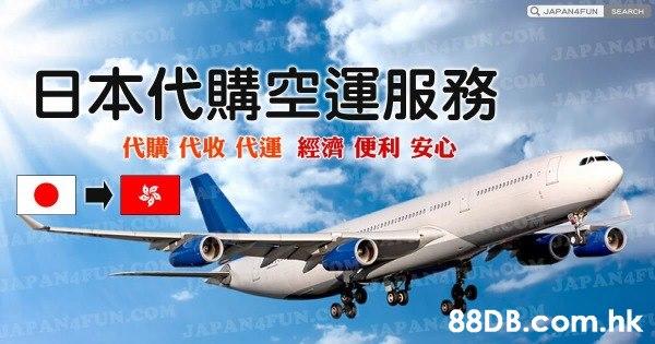 JAPAN4FUN.com 日本代購店 – 免註冊特快報價、飛機空運、香港一站式日本代購網站