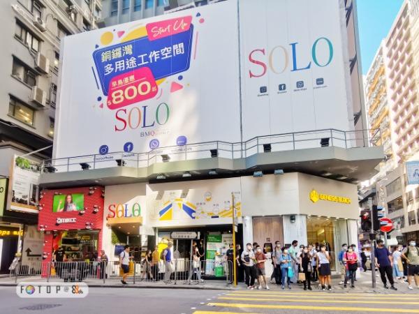 銅鑼灣APPLE SOLO 短租旺區地舖$4200起